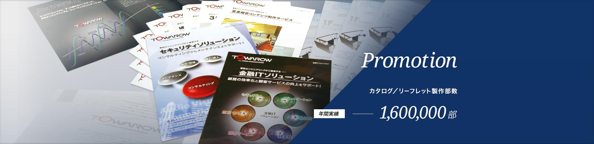 Promotion カタログ/リーフレット製作部数 年間実績1,600,000部