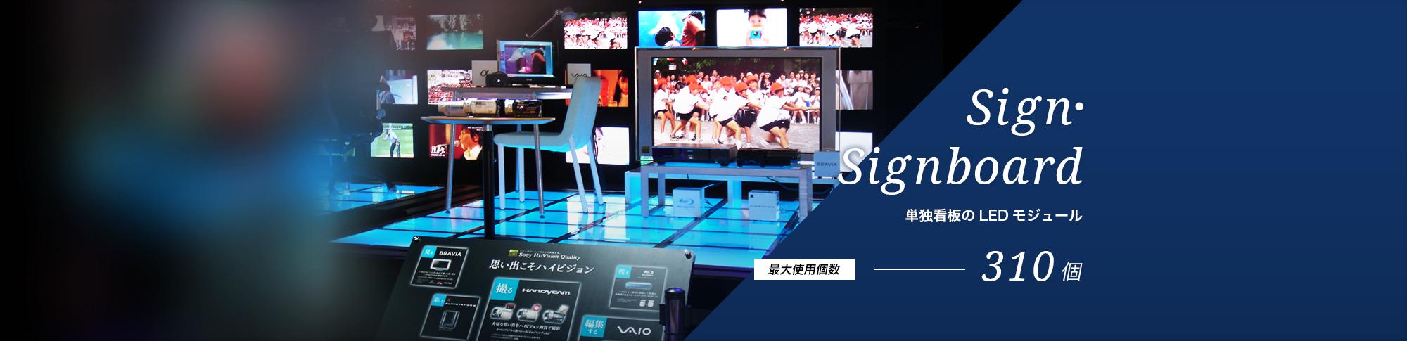 Sign・Signboard 単独看板のLEDモジュール 最大使用個数310個
